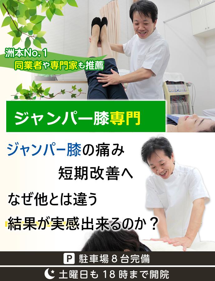 ジャンパー膝の痛みでクラブ活動が出来ない学生さん限定 病院でも改善しない・・運動を停止するしかないのか・・なかなか改善しなかったジャンパー膝の痛みがたった10分の無痛整体で改善し再発まで予防できる