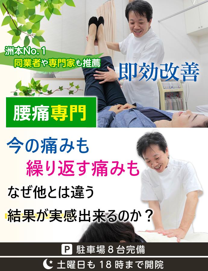 洲本接骨院腰痛 本気で腰痛を改善したい方へ ガマンの限界を超えた痛みと痺れに無痛整体が効く