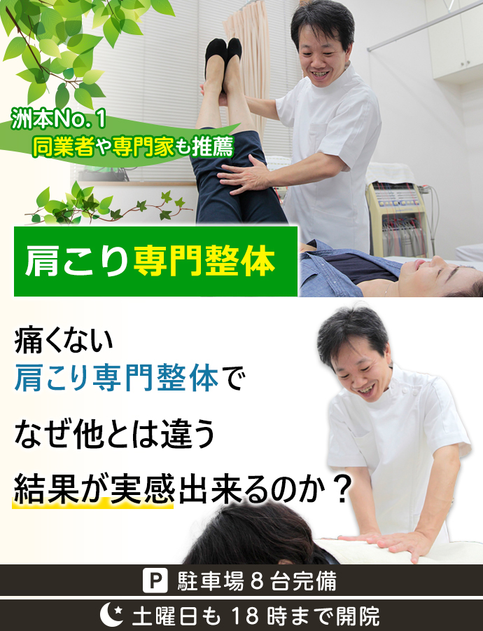 洲本接骨院肩こりページ 頑固でつらい肩こりに悩む方へ マッサージをするたびに悪化するかもしれないって知っていますか?