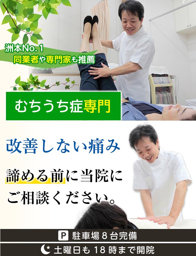 なぜ?病院では異常なしと言われたむちうち症が洲本接骨院では改善するのか?
