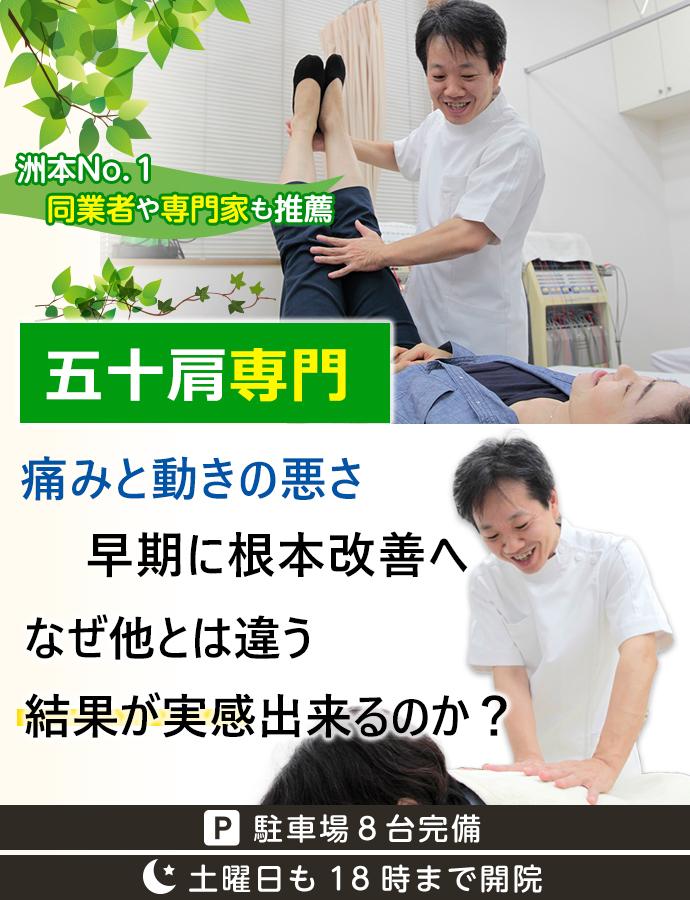 洲本接骨院五十肩・四十肩ページ用 なぜ?他院では改善しなかった五十肩・四十肩が洲本接骨院の施術で改善するのか?