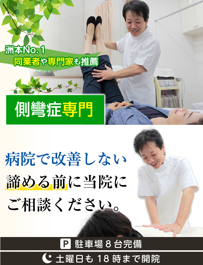 もう悩まなくてもいいんです。側彎症は洲本接骨院にご相談下さい 体験者である私が担当します