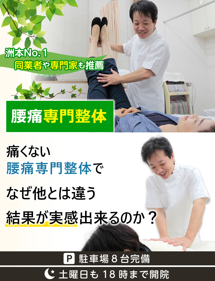 痛みが強い しびれる 歩けない  強い腰痛が続いて、家事や仕事が出来ない そんな悩みをたった10分の無痛の整体が解消させます