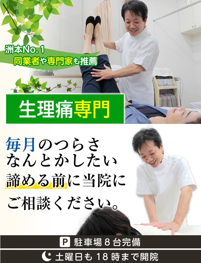 洲本接骨院生理痛 本気で生理痛を改善したい方へ 気絶するほど痛い生理痛にも無痛整体は効きます